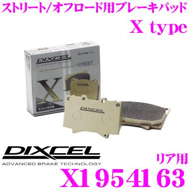 DIXCEL ディクセル X1954163Xtypeブレーキパッド(ストリート/ワインディング/オフロード向け)【重量のあるミニバン/SUVに最適なパッド! クライスラー 300C/ツーリング等】