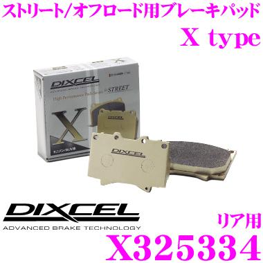DIXCEL ディクセル X325334 Xtypeブレーキパッド(ストリート/ワインディング/オフロード向け) 【重量のあるミニバン/SUVに最適なパッド! 日産 インフィニティ Q45等】