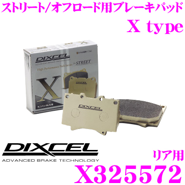 DIXCEL ディクセル X325572Xtypeブレーキパッド(ストリート/ワインディング/オフロード向け)【重量のあるミニバン/SUVに最適なパッド! 日産 リーフ等】