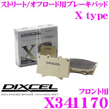 DIXCEL ディクセル X341170 Xtypeブレーキパッド(ストリート/ワインディング/オフロード向け) 【重量のあるミニバン/SUVに最適なパッド! 三菱 パジェロ等】