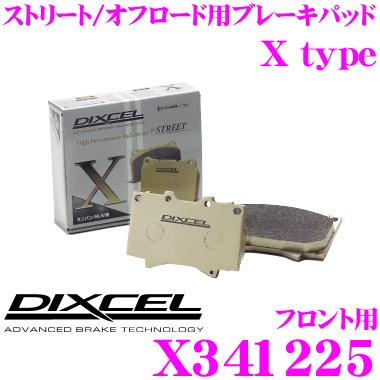 DIXCEL ディクセル X341225Xtypeブレーキパッド(ストリート/ワインディング/オフロード向け)【重量のあるミニバン/SUVに最適なパッド! ボルボ S60等】