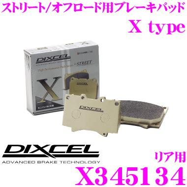 DIXCEL ディクセル X345134 Xtypeブレーキパッド(ストリート/ワインディング/オフロード向け) 【重量のあるミニバン/SUVに最適なパッド! 三菱 コルト等】
