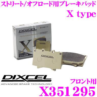 DIXCEL ディクセル X351295 Xtypeブレーキパッド(ストリート/ワインディング/オフロード向け) 【重量のあるミニバン/SUVに最適なパッド! マツダ CX-5等】