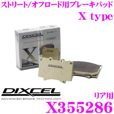 DIXCEL ディクセル X355286Xtypeブレーキパッド(ストリート/ワインディング/オフロード向け)【重量のあるミニバン/SUVに最適なパッド! マツダ MPV等】