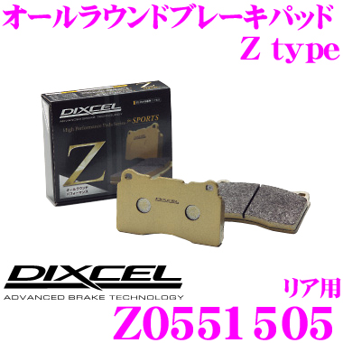 DIXCEL ディクセル Z0551505 Ztypeスポーツブレーキパッド(ストリート~サーキット向け)【制動力/コントロール性重視のオールラウンドパッド! ジャガー XJ8/ソブリン(X350/358)等】