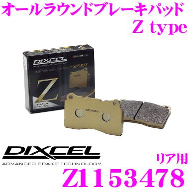DIXCEL ディクセル Z1153478 Ztypeスポーツブレーキパッド(ストリート~サーキット向け)【制動力/コントロール性重視のオールラウンドパッド! メルセデス ベンツ W215等】
