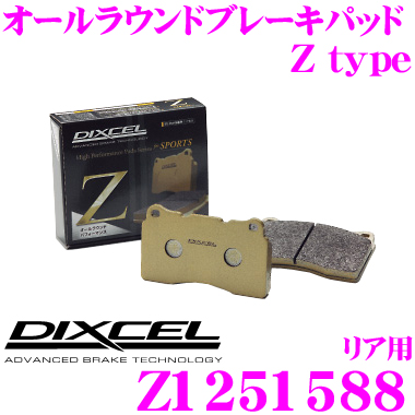 DIXCEL ディクセル Z1251588 Ztypeスポーツブレーキパッド(ストリート~サーキット向け)【制動力/コントロール性重視のオールラウンドパッド! BMW E92/E93等】