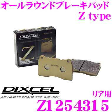 DIXCEL ディクセル Z1254315Ztypeスポーツブレーキパッド(ストリート~サーキット向け)【制動力/コントロール性重視のオールラウンドパッド! BMW E91等】