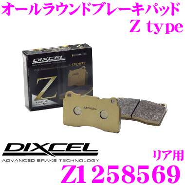 DIXCEL ディクセル Z1258569 Ztypeスポーツブレーキパッド(ストリート~サーキット向け)【制動力/コントロール性重視のオールラウンドパッド! BMW F30等】