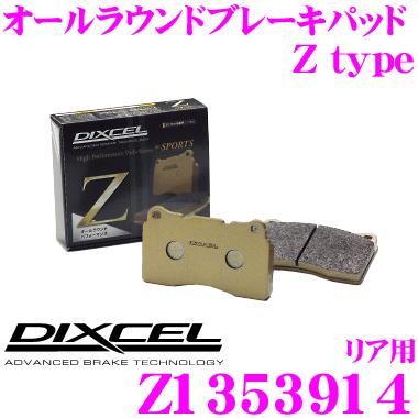 DIXCEL ディクセル Z1353914 Ztypeスポーツブレーキパッド(ストリート~サーキット向け)【制動力/コントロール性重視のオールラウンドパッド! アウディ TT等】