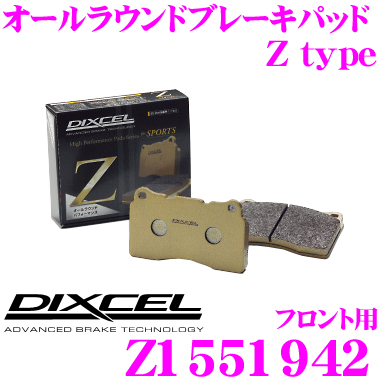 DIXCEL ディクセル Z1551942Ztypeスポーツブレーキパッド(ストリート~サーキット向け)【制動力/コントロール性重視のオールラウンドパッド! ポルシェ ボクスター(986)等】