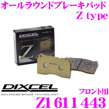 DIXCEL ディクセル Z1611443 Ztypeスポーツブレーキパッド(ストリート~サーキット向け)【制動力/コントロール性重視のオールラウンドパッド! ボルボ V70(I)等】