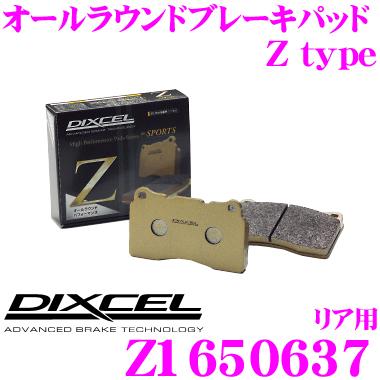 DIXCEL ディクセル Z1650637 Ztypeスポーツブレーキパッド(ストリート~サーキット向け)【制動力/コントロール性重視のオールラウンドパッド! ボルボ V70(I)等】