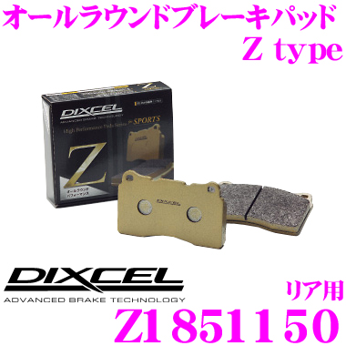 DIXCEL ディクセル Z1851150Ztypeスポーツブレーキパッド(ストリート~サーキット向け)【制動力/コントロール性重視のオールラウンドパッド! キャデラック ドゥビル等】