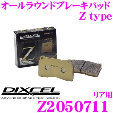 DIXCEL ディクセル Z2050711 Ztypeスポーツブレーキパッド(ストリート~サーキット向け)【制動力/コントロール性重視のオールラウンドパッド! フォード エクスペディション等】