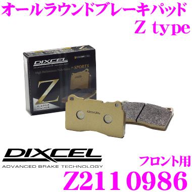 DIXCEL ディクセル Z2110986Ztypeスポーツブレーキパッド(ストリート~サーキット向け)【制動力/コントロール性重視のオールラウンドパッド! プジョー 306(N5)等】
