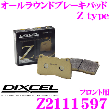 DIXCEL ディクセル Z2111597 Ztypeスポーツブレーキパッド(ストリート~サーキット向け)【制動力/コントロール性重視のオールラウンドパッド! シトロエン クサラ N6等】