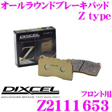 DIXCEL ディクセル Z2111653 Ztypeスポーツブレーキパッド(ストリート~サーキット向け)【制動力/コントロール性重視のオールラウンドパッド! プジョー 307等】