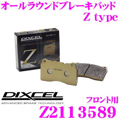 DIXCEL ディクセル Z2113589Ztypeスポーツブレーキパッド(ストリート~サーキット向け)【制動力/コントロール性重視のオールラウンドパッド! プジョー RCZ等】