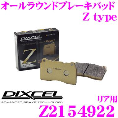 DIXCEL ディクセル Z2154922 Ztypeスポーツブレーキパッド(ストリート~サーキット向け)【制動力/コントロール性重視のオールラウンドパッド! シトロエン DS5等】