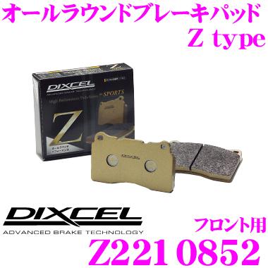 DIXCEL ディクセル Z2210852Ztypeスポーツブレーキパッド(ストリート~サーキット向け)【制動力/コントロール性重視のオールラウンドパッド! ルノー トゥインゴ等】