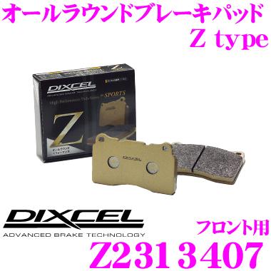 DIXCEL ディクセル Z2313407 Ztypeスポーツブレーキパッド(ストリート~サーキット向け)【制動力/コントロール性重視のオールラウンドパッド! シトロエン C3等】
