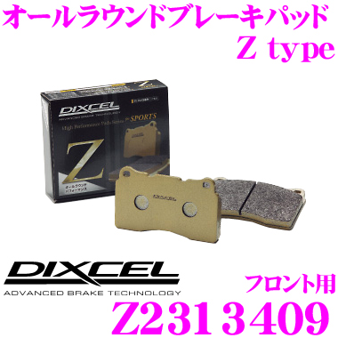 DIXCEL ディクセル Z2313409Ztypeスポーツブレーキパッド(ストリート~サーキット向け)【制動力/コントロール性重視のオールラウンドパッド! シトロエン C3 プルリエル等】