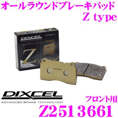 DIXCEL ディクセル Z2513661Ztypeスポーツブレーキパッド(ストリート~サーキット向け)【制動力/コントロール性重視のオールラウンドパッド! アルファロメオ 147等】