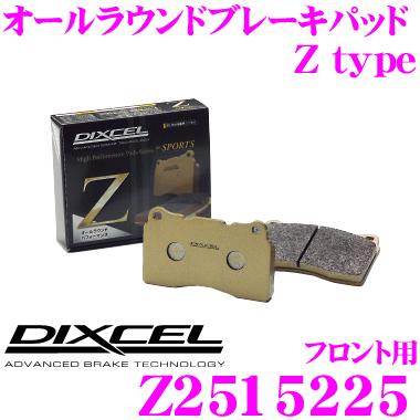 DIXCEL ディクセル Z2515225Ztypeスポーツブレーキパッド(ストリート~サーキット向け)【制動力/コントロール性重視のオールラウンドパッド! フィアット 500/500C/500S チンクチェント等】