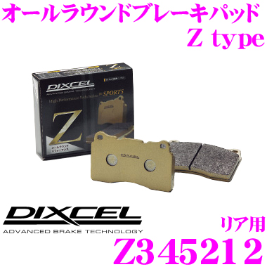 DIXCEL ディクセル Z345212 Ztypeスポーツブレーキパッド(ストリート~サーキット向け)【制動力/コントロール性重視のオールラウンドパッド! 三菱 ギャラン フォルティス等】