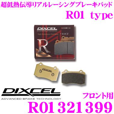 DIXCEL ディクセル R01321399 R01type競技車両向けブレーキパッド 【踏力により自在にコントロールできるレーシングパッド! 日産 スカイライン等】