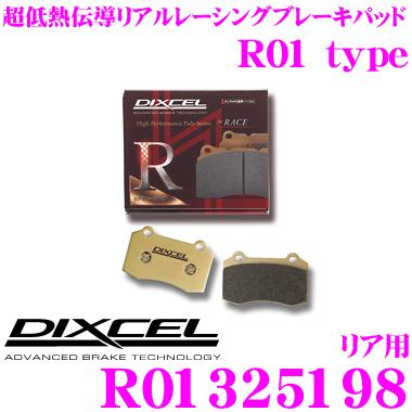 DIXCEL ディクセル R01325198R01type競技車両向けブレーキパッド【踏力により自在にコントロールできるレーシングパッド! 日産 ブルーバード等】