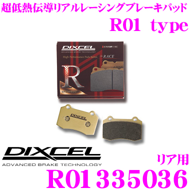 DIXCEL ディクセル R01335036 R01type競技車両向けブレーキパッド 【踏力により自在にコントロールできるレーシングパッド! ホンダ フィット等】
