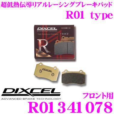 DIXCEL ディクセル R01341078R01type競技車両向けブレーキパッド【踏力により自在にコントロールできるレーシングパッド! 三菱 シグマ等】