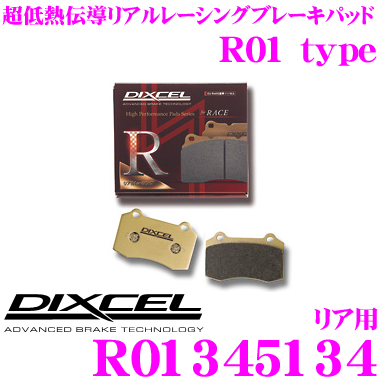 DIXCEL ディクセル R01345134R01type競技車両向けブレーキパッド【踏力により自在にコントロールできるレーシングパッド! 三菱 FTO等】