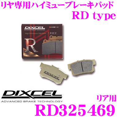 DIXCEL ディクセル RD325469 RDtype競技車両向けブレーキパッド 【踏力により自在にコントロールできるレーシングパッド! 日産 フェアレディ Z等】