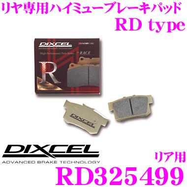 DIXCEL ディクセル RD325499RDtype競技車両向けブレーキパッド【踏力により自在にコントロールできるレーシングパッド! 日産 スカイライン等】