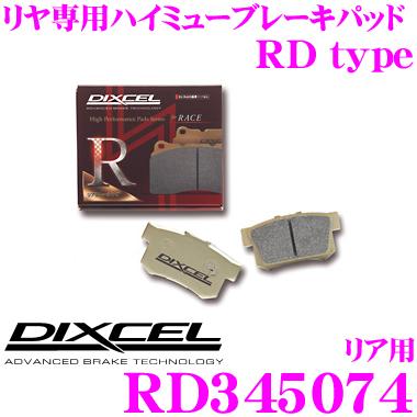 DIXCEL ディクセル RD345074 RDtype競技車両向けブレーキパッド 【踏力により自在にコントロールできるレーシングパッド! 三菱 ミラージュ等】