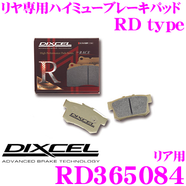 DIXCEL ディクセル RD365084RDtype競技車両向けブレーキパッド【踏力により自在にコントロールできるレーシングパッド! スバル レガシィ ツーリングワゴン等】