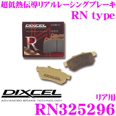 DIXCEL ディクセル RN325296RNtype競技車両向けブレーキパッド【踏力により自在にコントロールできるレーシングパッド! 日産 プリメーラ/カミノ等】