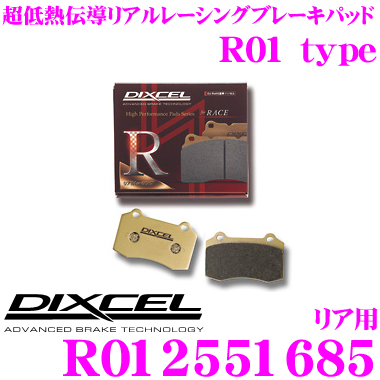 DIXCEL ディクセル R012551685 R01type競技車両向けブレーキパッド 【踏力により自在にコントロールできるレーシングパッド! アルファロメオ 147等】