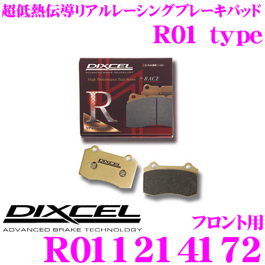 DIXCEL ディクセル R011214172R01type競技車両向けブレーキパッド【踏力により自在にコントロールできるレーシングパッド! BMW E70 X5等】