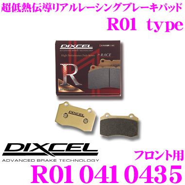 DIXCEL ディクセル R010410435R01type競技車両向けブレーキパッド【踏力により自在にコントロールできるレーシングパッド! ローバー ミニ等】