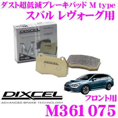 DIXCEL ディクセル M361075Mtypeブレーキパッド(ストリート~ワインディング向け)【ブレーキダスト超低減! スバル VM系 レヴォーグ等】