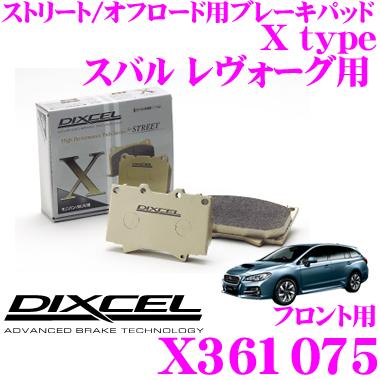 DIXCEL ディクセル X361075Xtypeブレーキパッド(ストリート/ワインディング/オフロード向け)【重量のあるミニバン/SUVに最適なパッド! スバル VM系 レヴォーグ等】