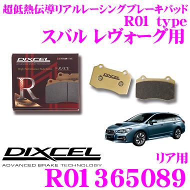 DIXCEL ディクセル R01365089R01type競技車両向けブレーキパッド【踏力により自在にコントロールできるレーシングパッド! スバル VM系 レヴォーグ等】