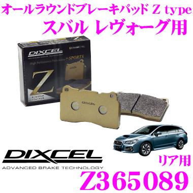 DIXCEL ディクセル Z365089 Ztypeスポーツブレーキパッド(ストリート~サーキット向け)【制動力/コントロール性重視のオールラウンドパッド! スバル VM系 レヴォーグ等】