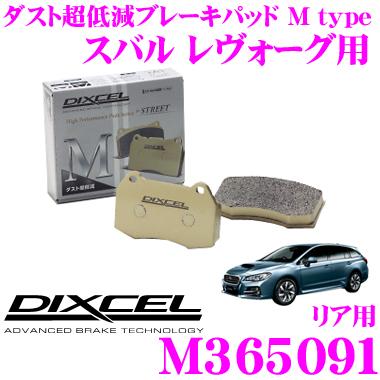 DIXCEL ディクセル M365091 Mtypeブレーキパッド(ストリート~ワインディング向け)【ブレーキダスト超低減! スバル VM系 レヴォーグ等】