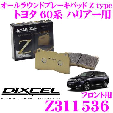 DIXCEL ディクセル Z311536 Ztypeスポーツブレーキパッド(ストリート~サーキット向け)【制動力/コントロール性重視のオールラウンドパッド! トヨタ 60系 ハリアー等】