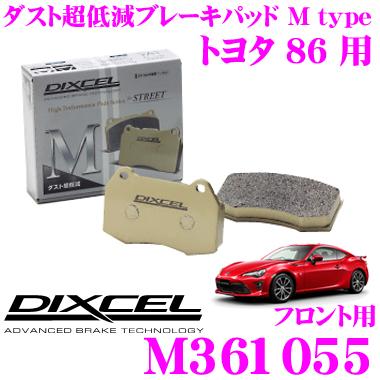 DIXCEL ディクセル M361055Mtypeブレーキパッド(ストリート~ワインディング向け)【ブレーキダスト超低減! トヨタ 86 等】